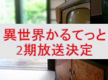 異世界かるてっと2期放送決定!転校生が誰なのか?ついに発表!!