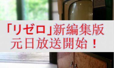 「リゼロ」第1期の新編集版が元日から放送開始!