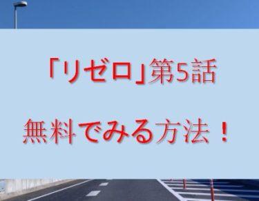「リゼロ」第5話を無料でみる方法!