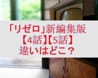 「リゼロ」新編集版【4話】【5話】の違いはどこ?2016年版と徹底比較 !
