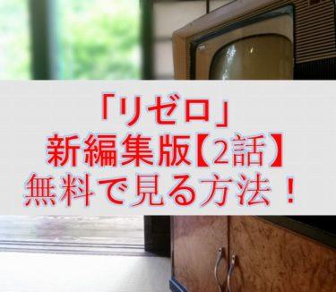 「リゼロ」新編集版【2話】を無料で見る方法!
