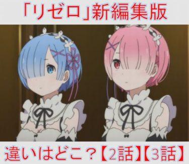 「リゼロ」新編集版【2話】【3話】の違いはどこ?2016年版と徹底比較 !