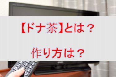 リゼロ【ドナ茶】とは?どうやって作るの?