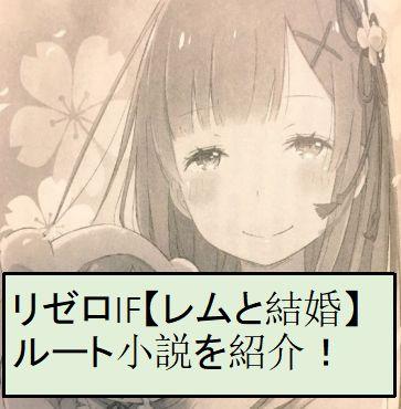 リゼロIF【レムと結婚】ルート小説を紹介!