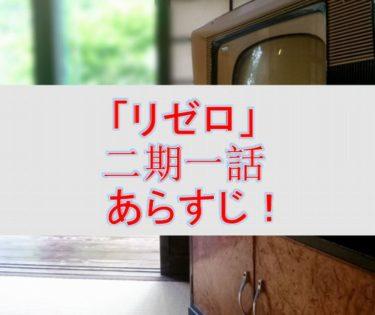 「リゼロ」二期一話のあらすじ!ネタバレ