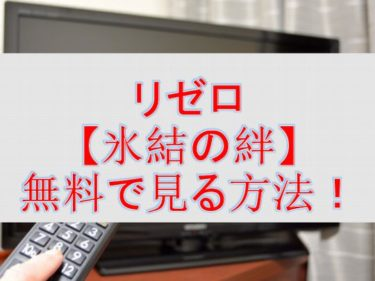 リゼロ【氷結の絆】を無料で見る方法!