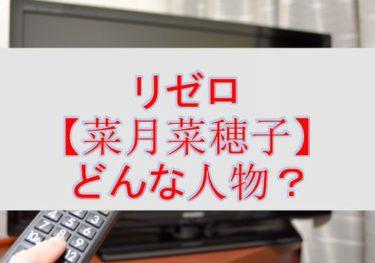 リゼロ【菜月菜穂子】とはどんな人物?気になったので調べてみた