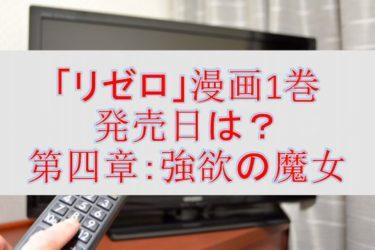 「リゼロ」漫画1巻発売日はいつ?【第四章:強欲の魔女】