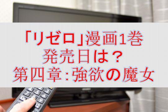 リゼロ 漫画 3 章 9 巻