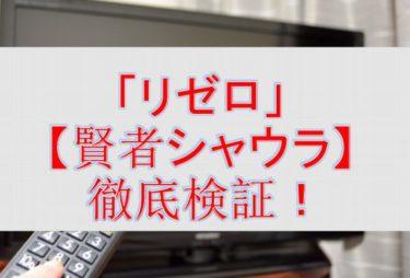 「リゼロ」【賢者シャウラ】とは?徹底検証!