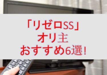 「リゼロSS」のオリ主おすすめ6選!