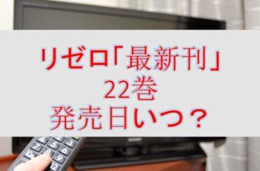 リゼロ「最新刊」22巻の発売日はいつ?