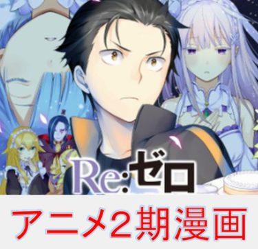 リゼロ【2期】の漫画を紹介!