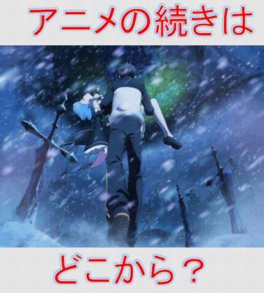 【リゼロ】小説アニメの続きはどこから?