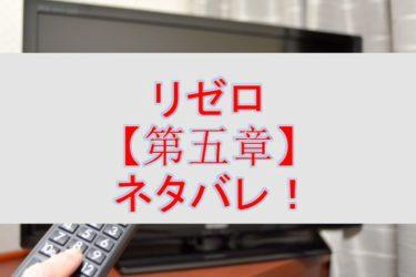 リゼロ【第五章】ネタバレ!
